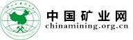 中国矿业网