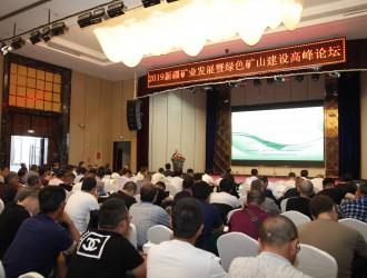2019新疆矿业发展暨绿色矿山建设高峰论坛在喀什举行