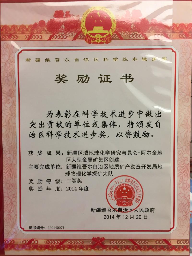 自治区科学技术进步奖