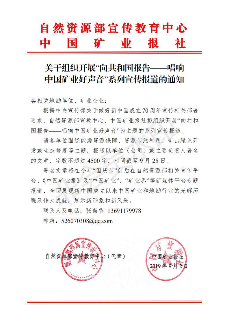 """关于组织开展""""向共和国报告——唱响中国矿业好声音""""系列宣传报道的通知(定稿)_00"""