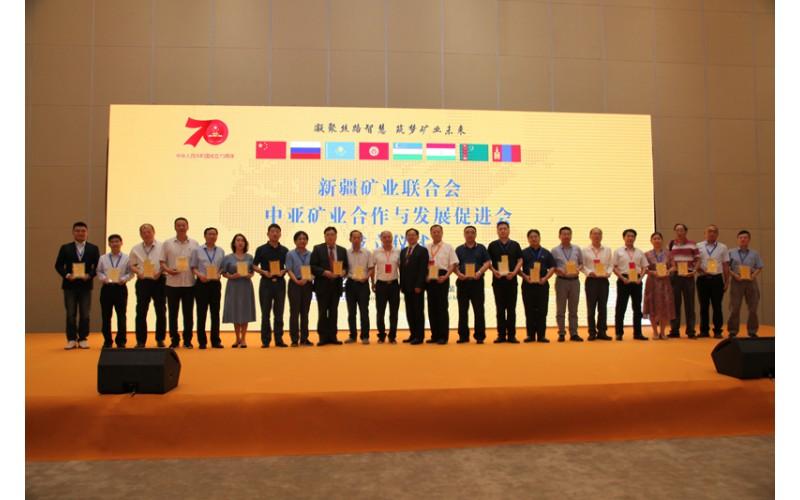 第九届新疆矿博会开幕 中亚矿业合作与发展促进会正式成立