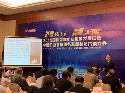 新疆矿联秘书长张志敏应邀参加2019中国国际矿业大会