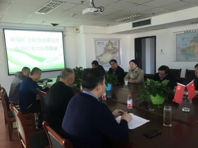 新疆矿业联合会召开第五次会员代表大会预备会