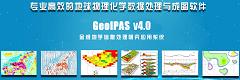 金维地学信息处理研究应用系统(GeoIPAS)