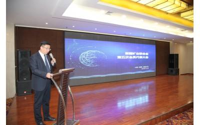 新疆矿业联合会第五次会员代表大会召开