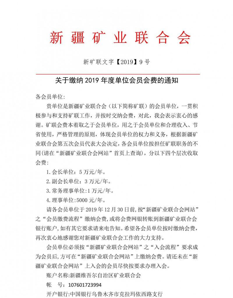 9号 关于召开新疆矿业联合会第五次会员代表大会的通知_1