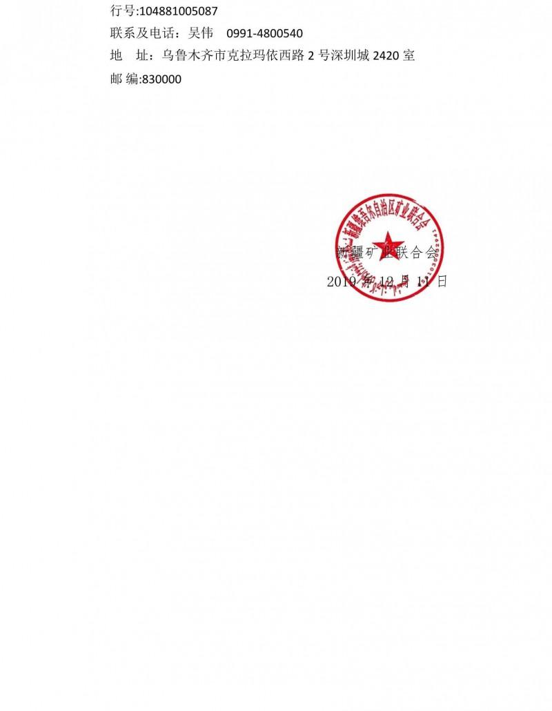 9号 关于召开新疆矿业联合会第五次会员代表大会的通知_2