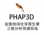 """""""金维地球化学原生晕三维分析预测系统""""(PHAP3D)"""