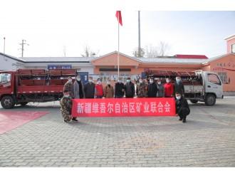 惠民生 促发展 新疆矿联在行动