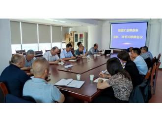 新疆矿业联合会会长、秘书长联席会议在乌鲁木齐召开